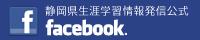 静岡県生涯学習情報発信公式Facebook