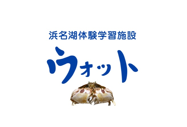 静岡県水産技術研究所浜名湖分場 浜名湖体験学習施設ウォット