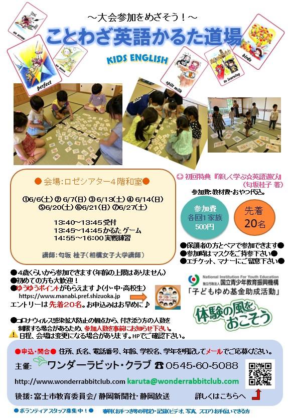 「ことわざ英語かるた道場」は7回練習して本番の大会を目指します!
