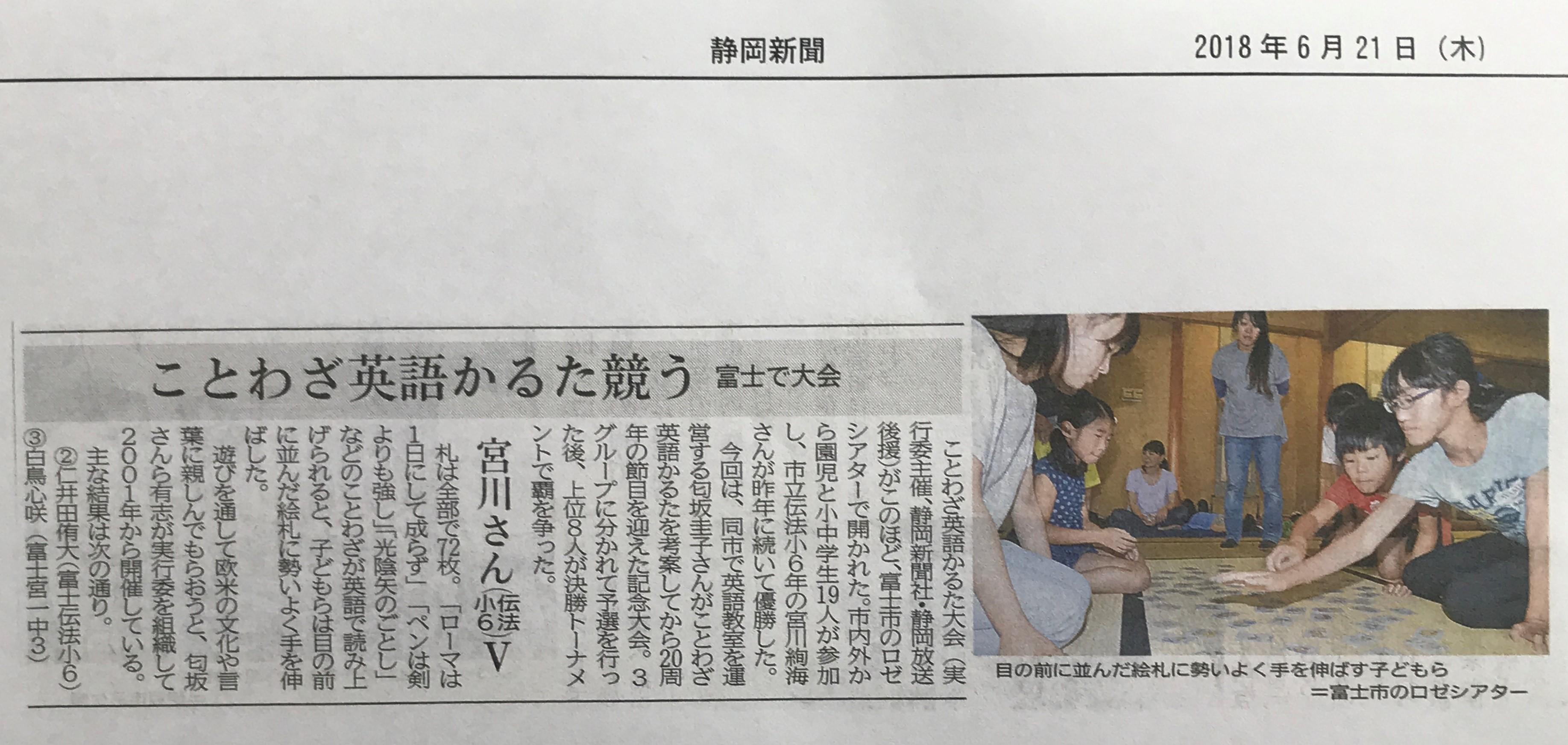 大会の様子が新聞に掲載されましたv(^_-)