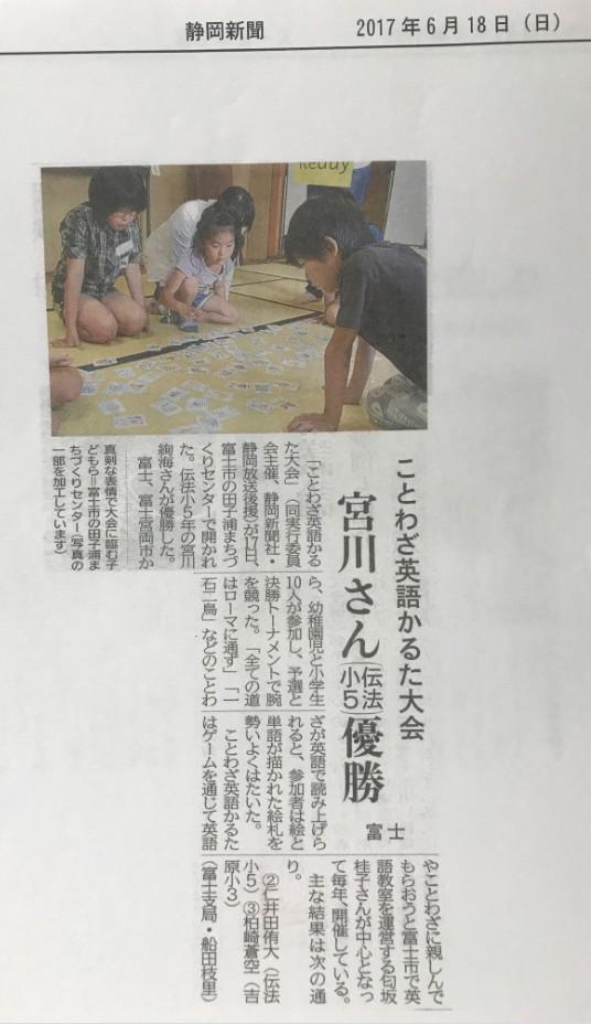 2017年第22回ことわざ英語かるた大会(静岡新聞掲載)