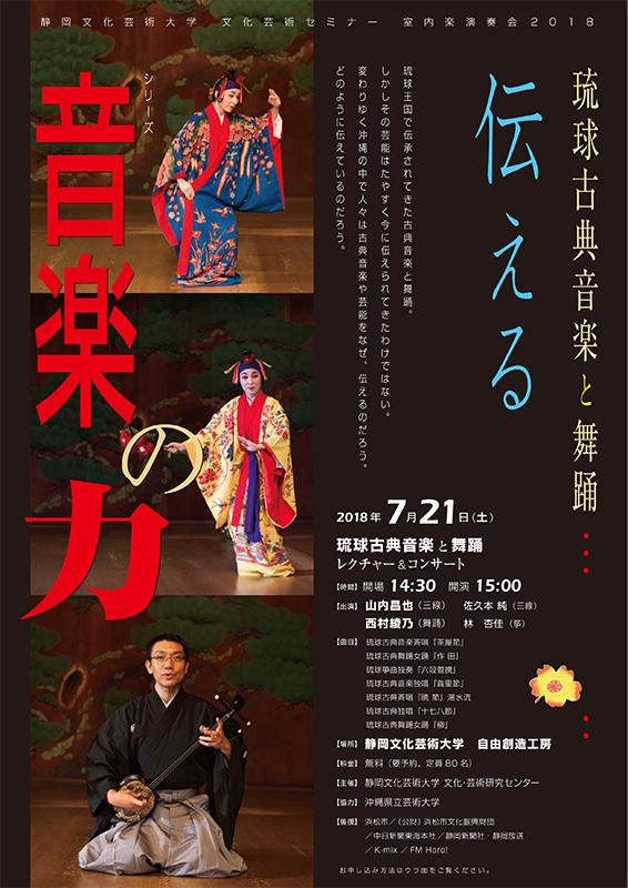 音楽の力 琉球古典音楽と舞踊「伝える」チラシ