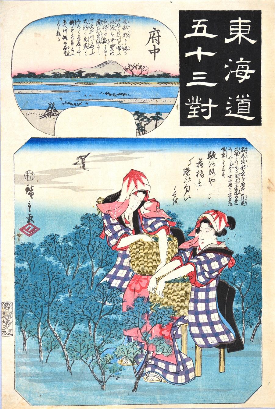 東海道五十三対 府中 広重 画 弘化元年ー4年(後期)